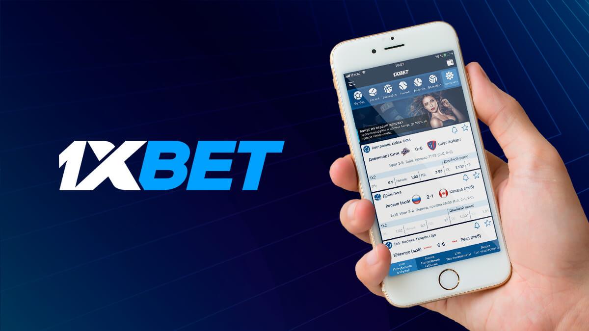 Приложение для iOS 1xBet